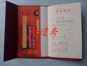 门票:麻城市2009年《奋进之歌》春节联欢晚会入场3张附邀请函