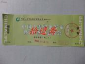 门票:麻城龟峰山旅游消费券7张一起走10元