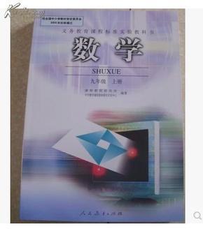 2013人教版人民教育出版社初三9九年级上册数学书课本教材教科书图片