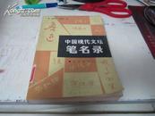 中国现代文坛笔名录B6