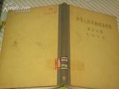 中华人民共和国条约集  第十九集 1972 (精装本 一版一印)