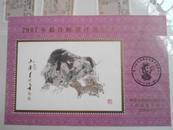 2007最佳邮票评选纪念【小型张】