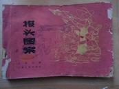 罕见版  报头图案  吉争今编  内有毛主席像 毛主席万岁 光辉的十年 总路线万岁 大跃进万岁 人民公社万岁 等等珍贵图案 限量版2万册 1961年10月一版二印  赠书籍保护袋