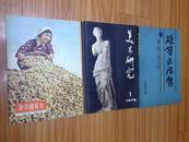 《新中国妇女》1955年12号,封面及插图精美!