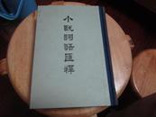 私家藏书《小说词语汇释》精装本 B6
