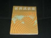 张正立 签名本 世界风云录-本世纪 部分国际大事件记祥【本书编译了上世纪十三个具有重大影响的国际事件】