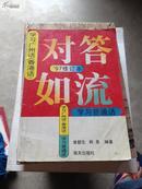 对答如流----学习广州话学习普通话