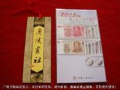 《2005年版第五套人民幣介紹》(全一冊)32開.平裝.中國人民銀行