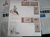 1993郑板桥书画,首日封【一套两份6张邮品】