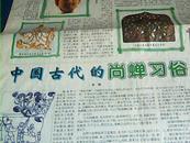 中国文物报1999年4月28日第四期【总第四期】