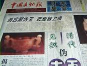 中国文物报1999年2月28日第二期【总第二期】