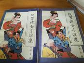 金庸----侠男情女斗淫魔---2册全----品如图