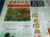 中国文物报1999年12月31日第12期【总第12期】