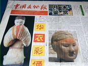 中国文物报1999年11月30日第11期【总第11期】