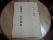 公孙龙子形名发微(63年一版87年二印,近十品)  A1