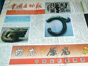 中国文物报1999年9月29日第九期【总第九期】