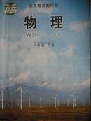初中物理八年级下册.初中物理2012年第1版,初中物理8年级下册.初中物理教科版,