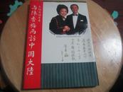 作者签名本《与陈香梅两访中国大陆》C3