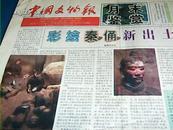 中国文物报1999年7月31日第七期【总第七期】