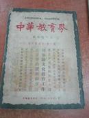 《中华教育界 新年特大号  复刊第四卷 第一期》