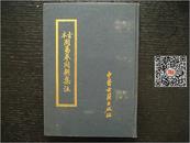 古本周易参同契集注  1990年中医古籍初版精装仅印530册