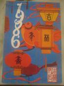 1986吉林年画<吉林美术出版社>