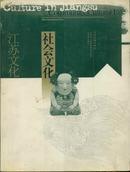 江苏文化社会文化