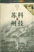中国文化遗珍丛书(苏州卷)苏州科技
