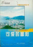 可爱的杭州丛书・可爱的富阳