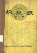 50年代献方运动丛书:采风录第一集(收录秘方验方500个,油印)品相注意看描述