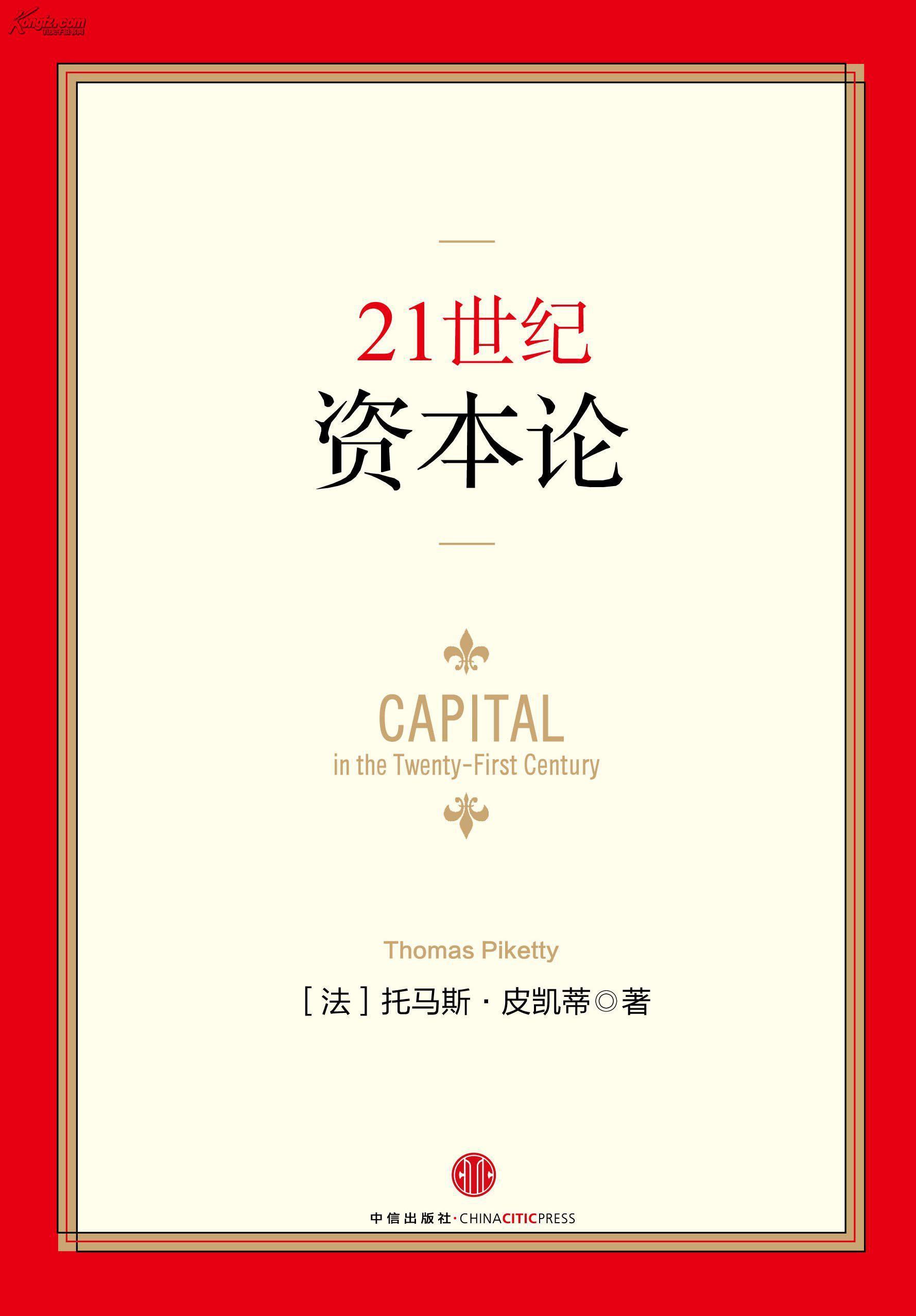 21世纪资本论 图1图片