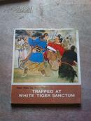 中国古典小说连环画册 英文版大开本-----误入白虎堂  群英会两册合售