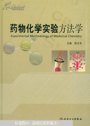 【图】药物化学实验方法学