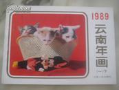 1989云南年画(一)下册