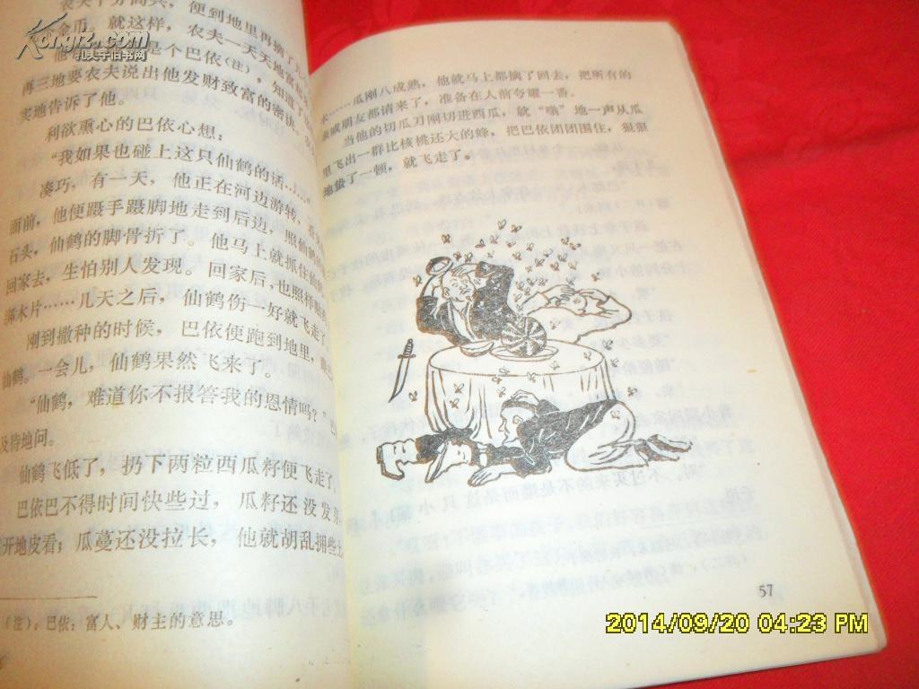 乌孜别克族寓言故事集(插图本)
