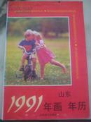 1991山东年画年历