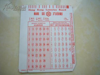 香港六合彩旧彩票 自藏品