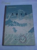 青藏高原科学考察丛书:《西藏家畜》精装本
