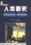 人类梦史-原版外国图书