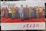 工农兵画刊 1971年试刊之一 广东人民出版社