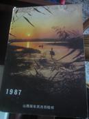 1987山西版年历月历缩样