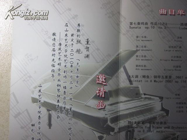 【图】钢琴独奏音乐会邀请函