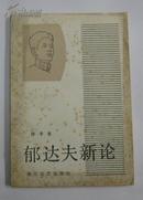 郁达夫新论 许子东签赠本  一版一印 发行8000册