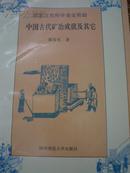 中国古代矿冶成就及其他  95年稀缺本