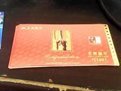 中国邮政贺年有奖明信片(样张)