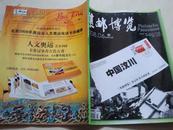 集邮博览2008.6(记住汶川专号)