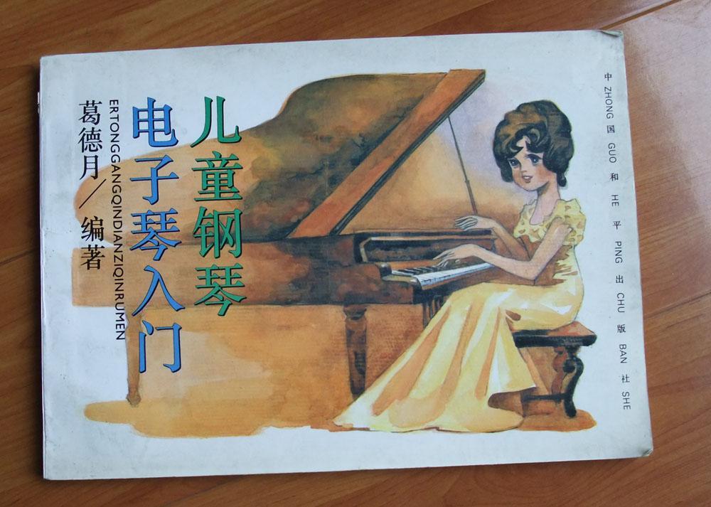 【图】儿童钢琴电子琴入门