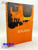 百炼成钢—艾芜 著  1983年新一版一印 非馆藏