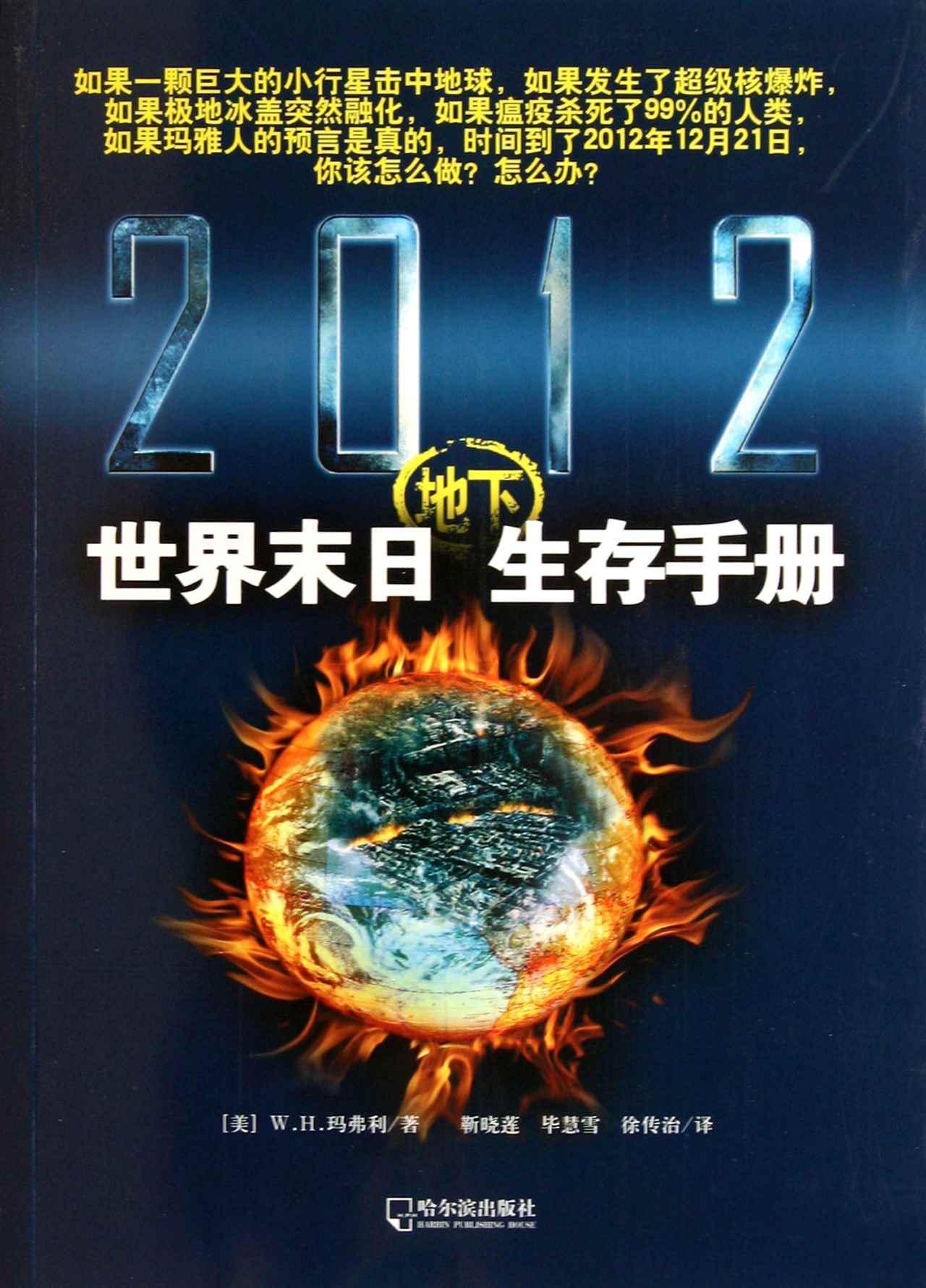 2012世界末日地下生存手册 美 玛弗利 著,靳晓