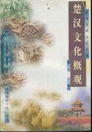 江苏区域文化丛书・楚汉文化概观